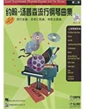 John Thompson. the popular Piano (with CD-ROM the first two popular songs of Broadway songs movie theme song original introduction)(Chinese Edition)