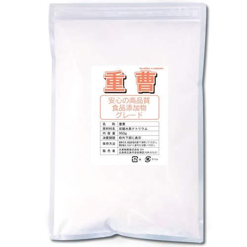 重曹(炭酸水素ナトリウム)950g 食品添加物