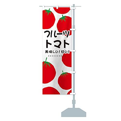 フルーツトマト のぼり旗 チチ選べます(レギュラー60x180cm 右チチ)