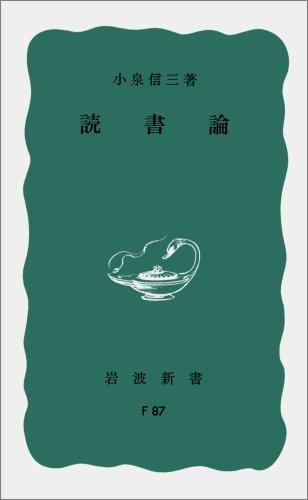 読書論 (岩波新書)