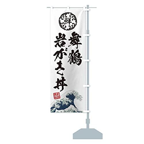 舞鶴岩がき丼/海鮮・魚介・鮮魚・浮世絵風・レトロ風 のぼり旗 サイズ選べます(ジャンボ90x270cm 右チチ)