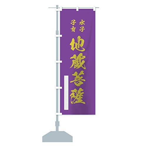 水子子育地蔵菩薩 のぼり旗 サイズ選べます(ハーフ30x90cm 左チチ)