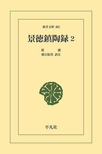 景徳鎮陶録 2 (東洋文庫0465)