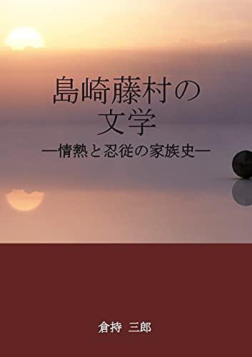 島崎藤村の文学 : 情熱と忍従の家族史