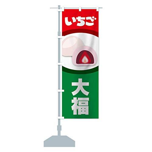 いちご大福 のぼり旗 サイズ選べます(スリム45x180cm 左チチ)