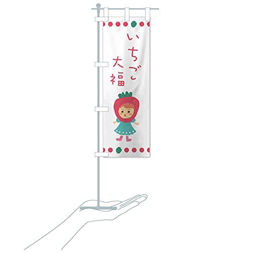 卓上ミニいちご大福・苺・イチゴ のぼり旗 サイズ選べます(卓上ミニのぼり10x30cm 立て台付き)