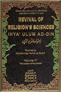 Al-Ghazali Revival of Religious (Religion's) Sciences 4 Volumes Ihya Ulum al-Din