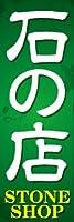 のぼり旗スタジオ のぼり旗 石の店003 大サイズ H2700mm×W900mm