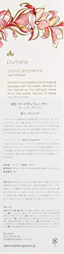 MalieOrganics(マリエオーガニクス)リードディフューザープルメリア240ml