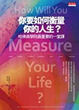 How Will You Measure Your Life? (Traditional Chinese Edition)