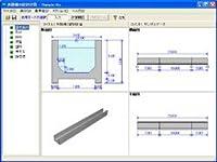 水路橋の設計計算(初年度サブスクリプション)