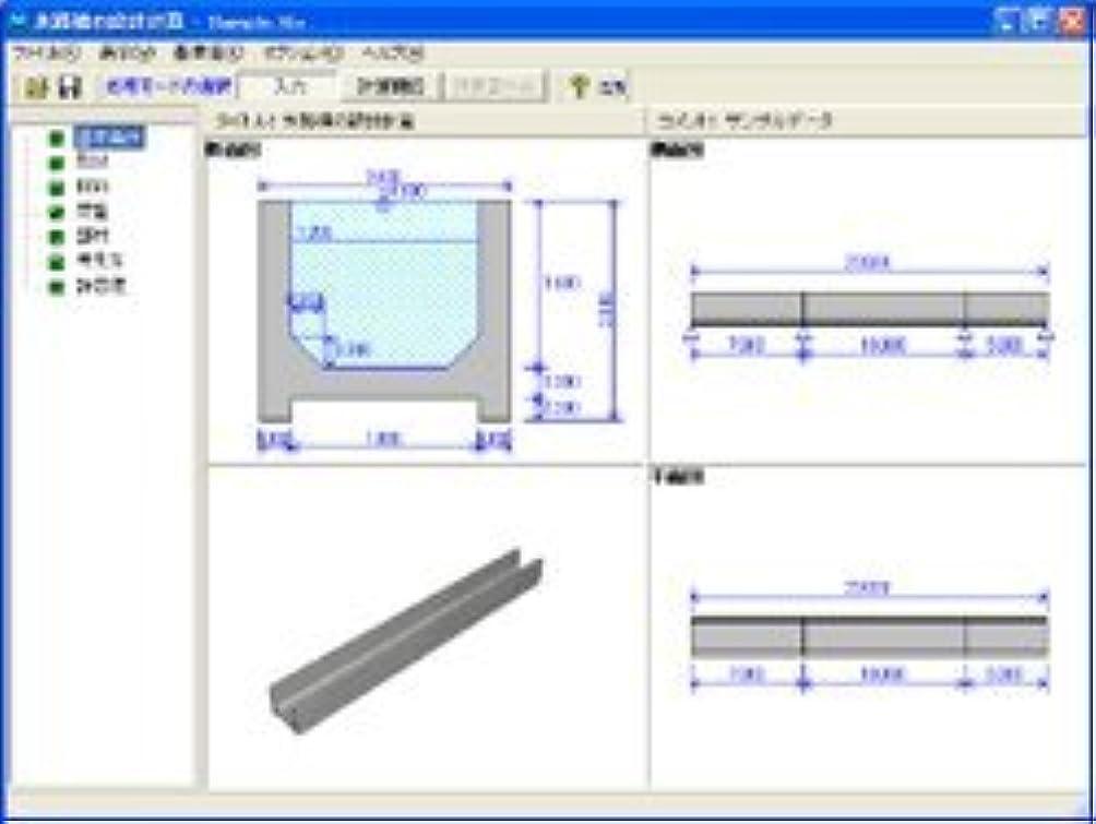 どれ適応批判的に水路橋の設計計算《Web認証版》