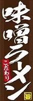 のぼり旗スタジオ のぼり旗 味噌ラーメン004 通常サイズ H1800mm×W600mm