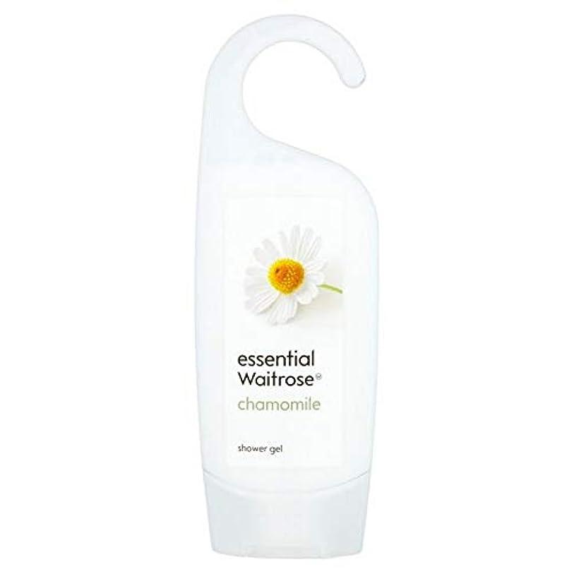 ジャンクパトロール撃退する[Waitrose ] 基本的なウェイトローズカモミールシャワージェル250ミリリットル - Essential Waitrose Chamomile Shower Gel 250ml [並行輸入品]