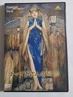Spirit of Wonder チャイナさんの憂鬱 DVD-2(鶴田謙二 WONDER BOX)【マーケットプレイス】