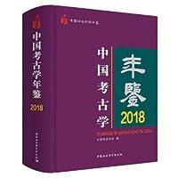 中国考古学年鉴(2018)(中国社会科学年鉴)*