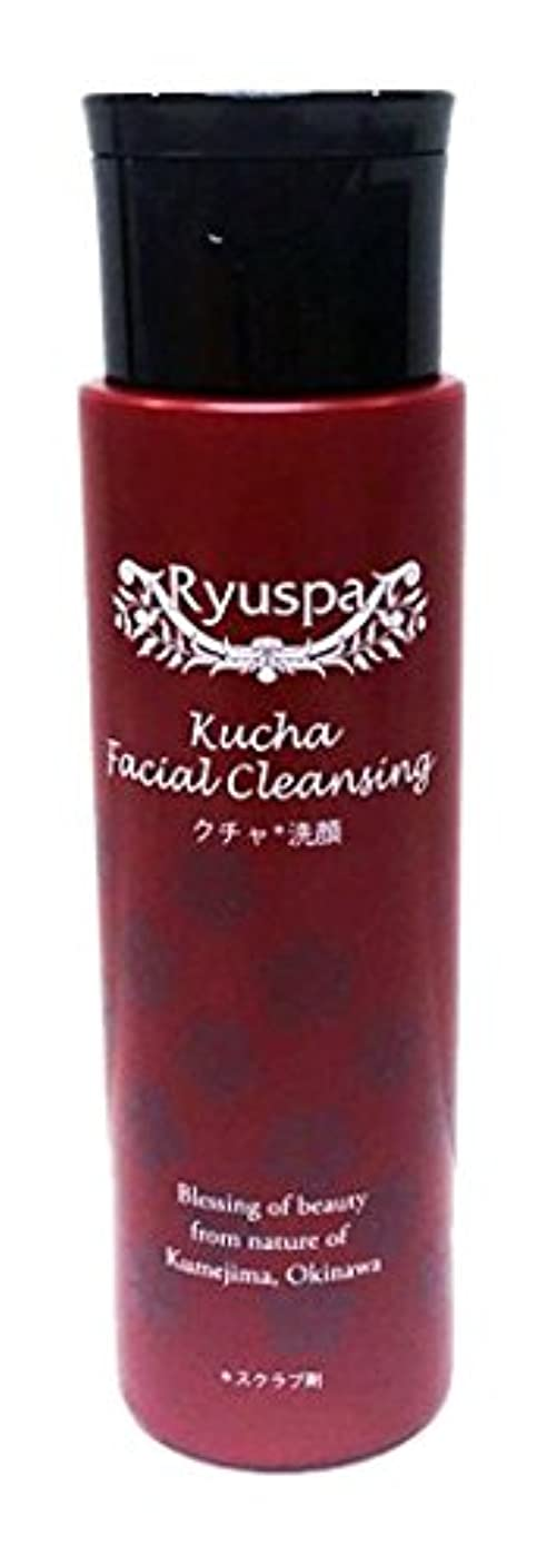 横たわる艶ファンRyuspa(琉スパ) クチャ洗顔120g