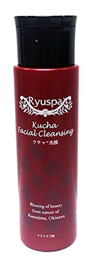 鎮静剤眠り流用するRyuspa(琉スパ) クチャ洗顔120g