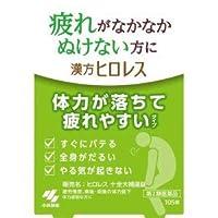 【第2類医薬品】ヒロレス 十全大補湯錠 105錠 ×5