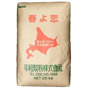 春よ恋100% 北海道産小麦 25kg