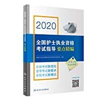 2020 national nursing licensing examination for fine guidance elements (with value added)(Chinese Edition)