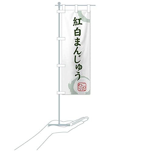 卓上ミニ紅白まんじゅう・和菓子 のぼり旗 サイズ選べます(卓上ミニのぼり10x30cm 立て台付き)