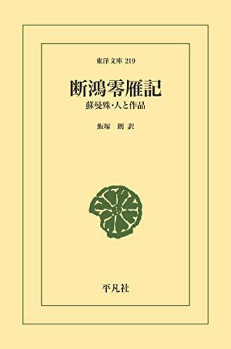 断鴻零雁記 (東洋文庫0219)