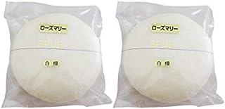 (株)ハーブ研究所 山澤清の香草石鹸(白樺樹液練り)ローズマリー(70g×2個)2個セット 無添加ローズマリー石鹸