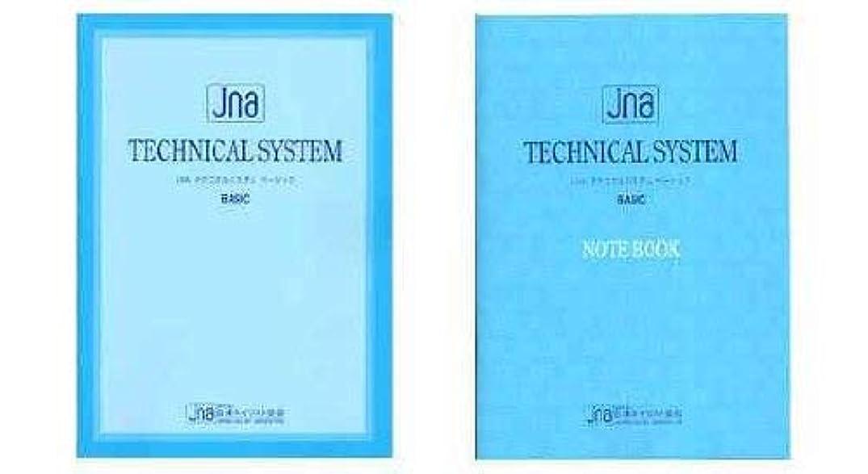 真空居心地の良い豪華なJNA テクニカルシステム ベーシック
