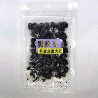 【黒豆】丹波の黒豆しぼり 150g【甘納豆】丹波産黒大豆使用
