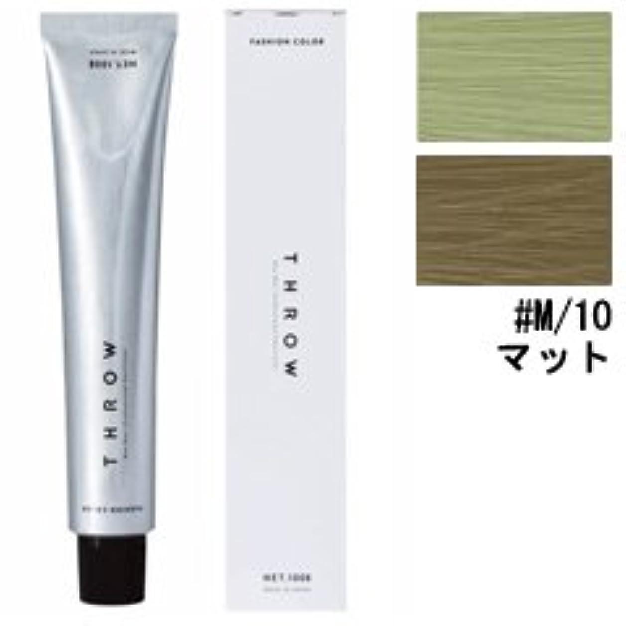 白菜心配するうつ【モルトベーネ】スロウ ファッションカラー #M/10 マット 100g