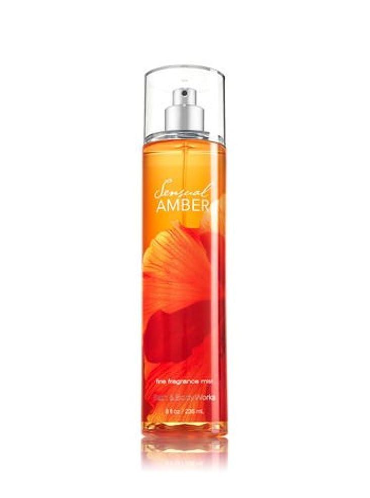 愛されし者苦しみ無関心【Bath&Body Works/バス&ボディワークス】 ファインフレグランスミスト センシュアルアンバー Fine Fragrance Mist Sensual Amber 8oz (236ml) [並行輸入品]