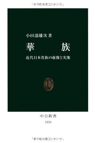 華族―近代日本貴族の虚像と実像 (中公新書)