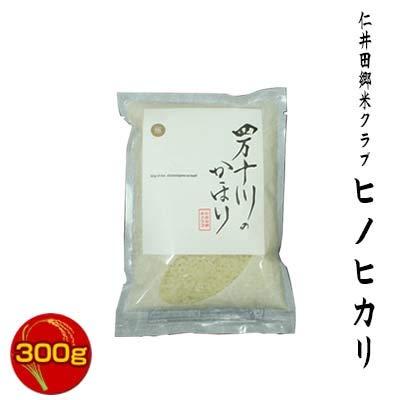 【令和2年度産】四万十川のかほり ヒノヒカリ 玄米 300g