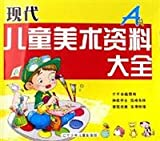 To ensure that genuine [modern children art Sourcebook (A)]. Baixin 9787531541769(Chinese Edition)