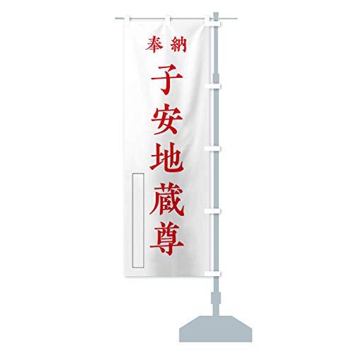 奉納/子安地蔵尊 のぼり旗 サイズ選べます(ショート60x150cm 右チチ)