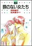罪のない女たち 1 (白泉社レディースコミックス)