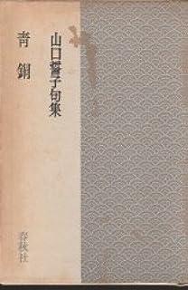 山口誓子句集青銅 (1967年)
