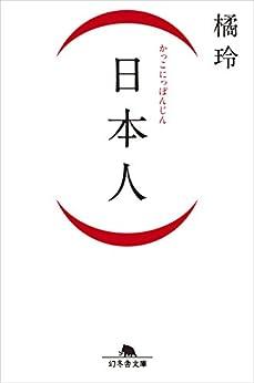 [橘玲]の(日本人)