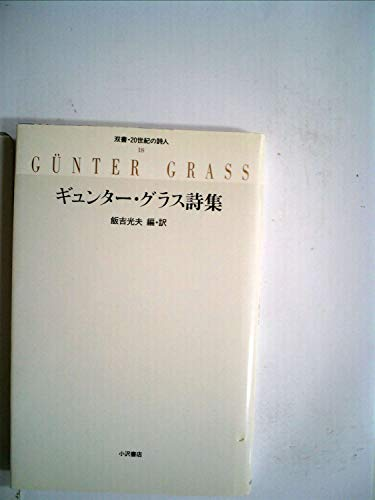 ギュンター・グラス詩集 (双書・20世紀の詩人 18)