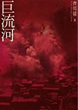 Ju Liu He (Chinese Edition)