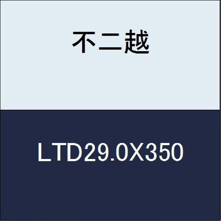 普通のシェフぬるい不二越 切削工具 ロングテーパードリル LTD29.0X350