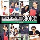 Digital Collection Choice! 学生勉学編