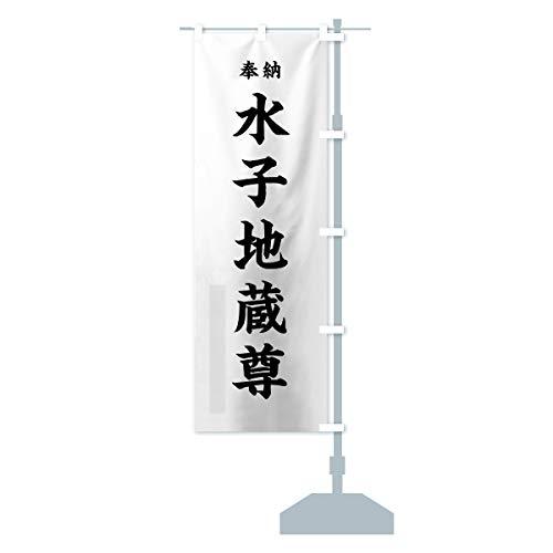水子地蔵尊 のぼり旗 サイズ選べます(ジャンボ90x270cm 右チチ)