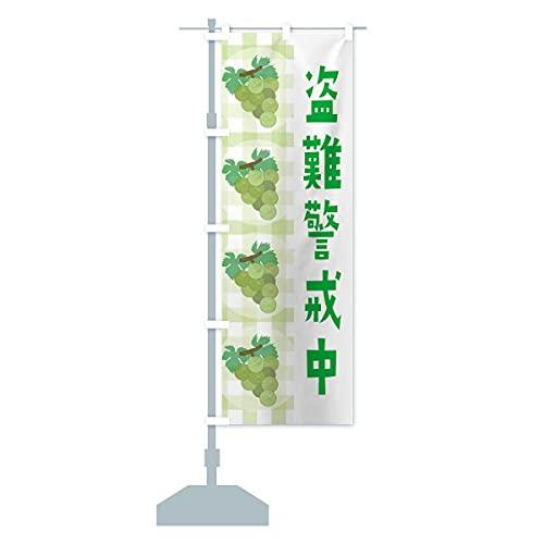 シャインマスカット・盗難警戒中 のぼり旗 サイズ選べます(ショート60x150cm 左チチ)