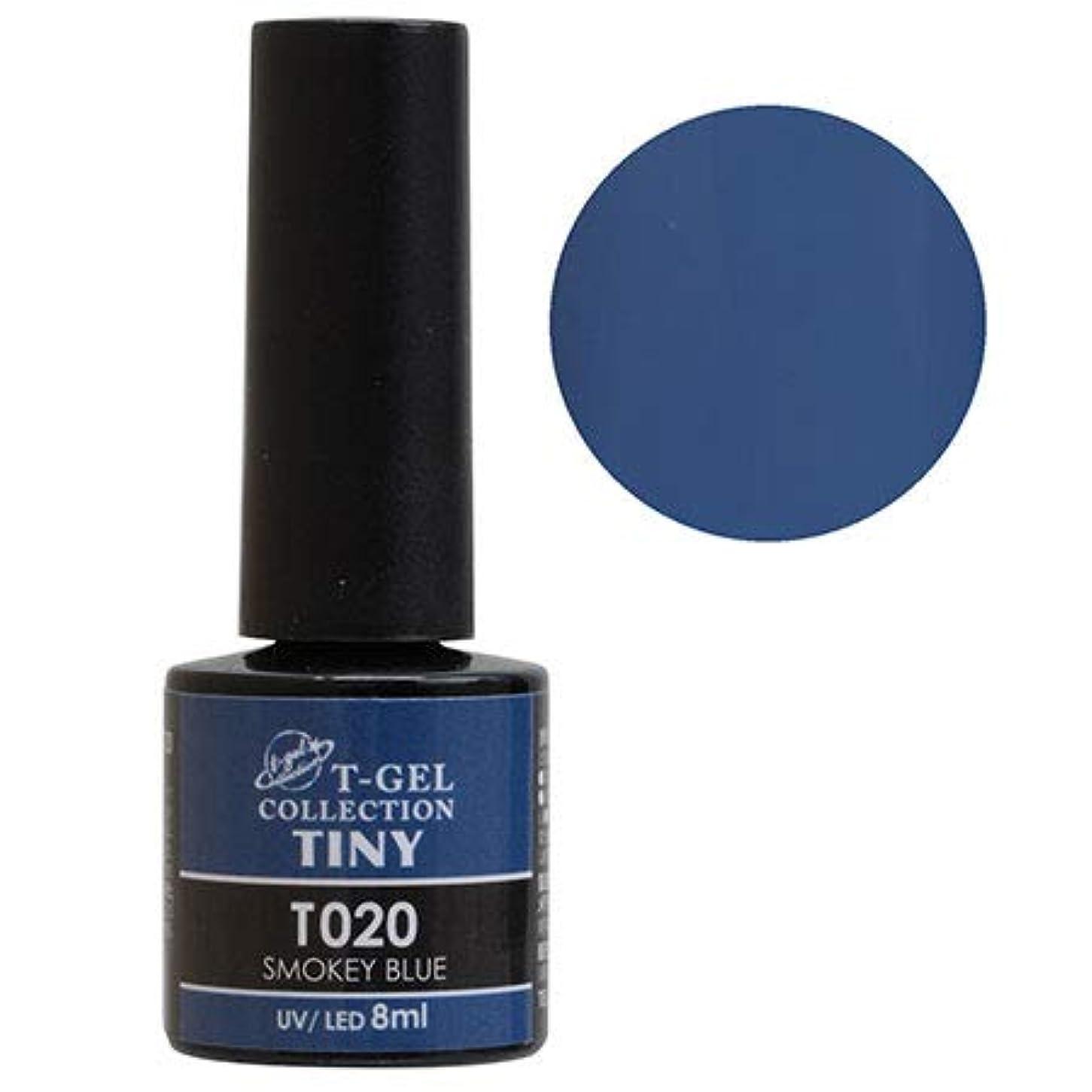 請願者鎮静剤スリムT-GEL COLLECTION TINY T020 スモーキーブルー 8ml