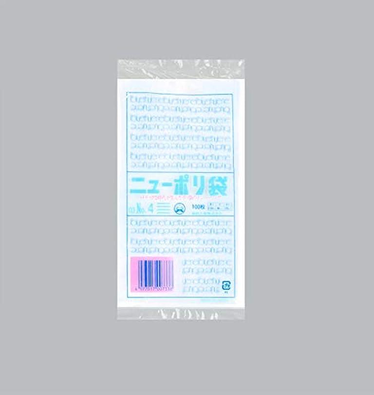 辛い旅巻き戻す福助工業株式会社 ニューポリ袋 03 No.4 (1ケース:8000枚)