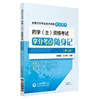 2019 National Health Professional Title Technical Qualification Certificate Examination Pharmacy (Shi) Qualification Examination Take the Test Center Record (Second Edition)(Chinese Edition)