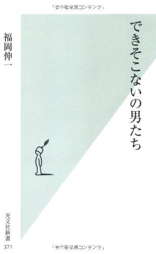できそこないの男たち (光文社新書)