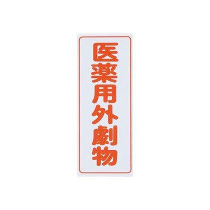 アズワン 劇 毒物ワッペン(PVCステッカー)劇物 タテ字 白地 赤文字 5枚 1箱(5枚) 8-5375-01
